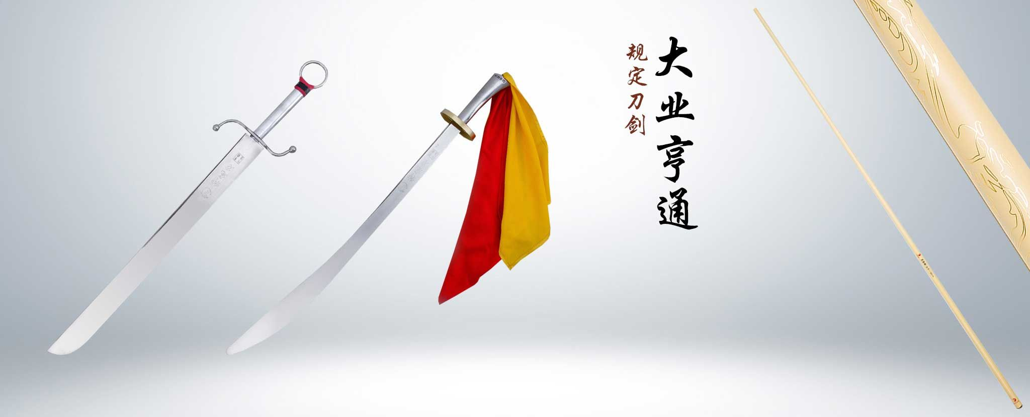 Daheng Competition Wushu Swords