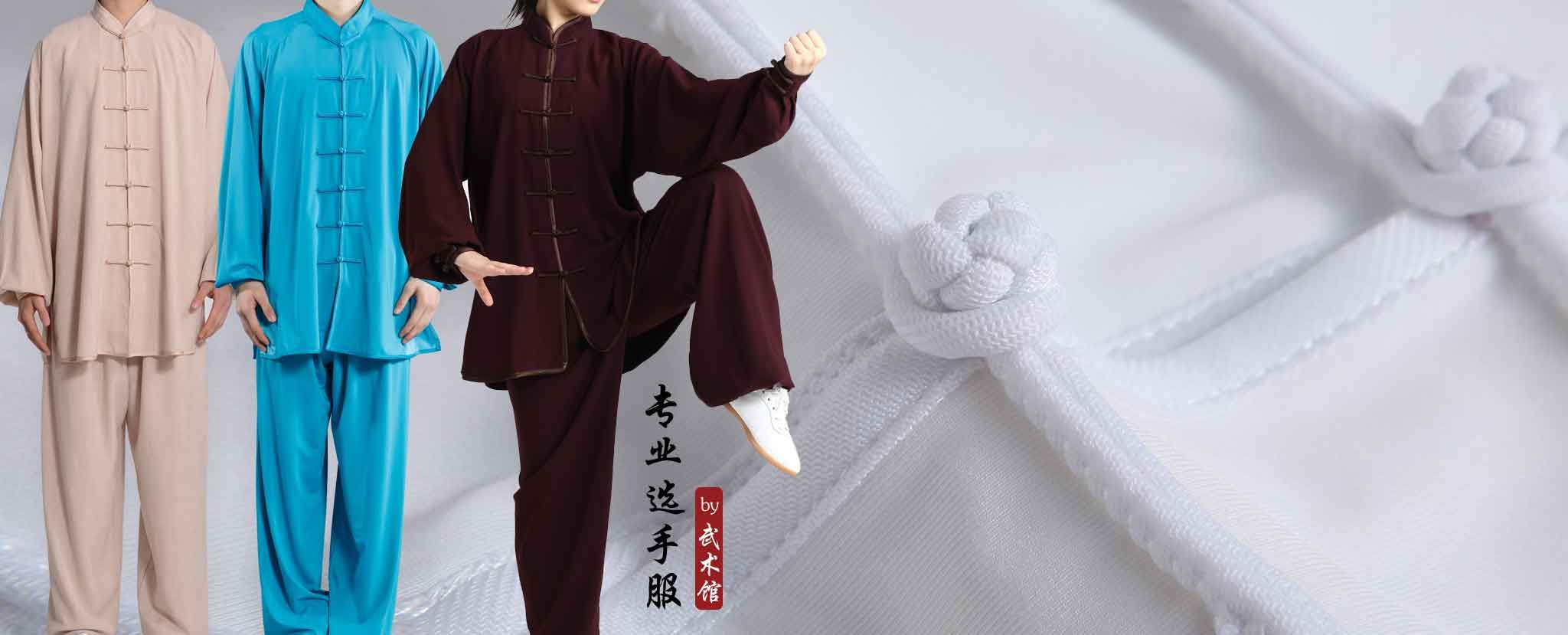 Tai Ji and Kung Fu Clothing